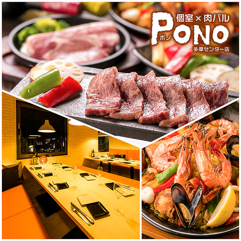 肉バル Pono ポノ 多摩センター店