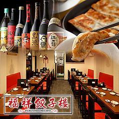 中華居酒屋 福祥餃子楼 五反田店の写真