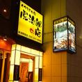 黄色の看板が目印です★新潟駅前から徒歩5分と駅近なので、ゆったりとお過ごし頂けます。