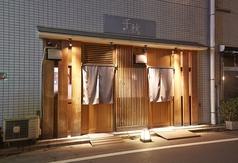 築地で夜ごはん!夜もやっているおいしい海鮮料理店のおすすめを教えて!