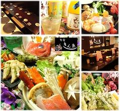 旬肴 きん魚の写真