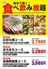 ぼちぼち 本八幡駅前店のおすすめポイント1