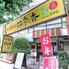 四季香 府中店のロゴ