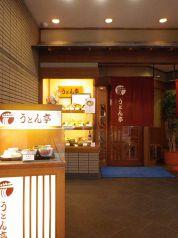 麺ざんまい 学園前店の写真