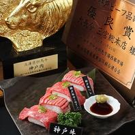 極上・・・・神戸牛の肉寿司