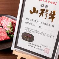 山形県の美味しさを東京で味わえます!