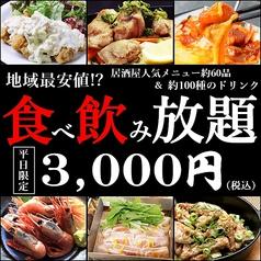 個室居酒屋 ごちまる 三島駅前店の写真