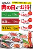 カルビ一丁 浜北店のおすすめ料理2