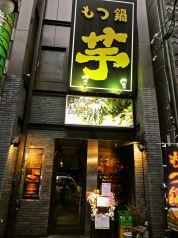 もつ鍋 芋 中洲店の写真