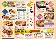 串こよみ三代目 諸江店のコース写真