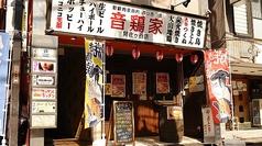音鶏家 阿佐ヶ谷店の写真