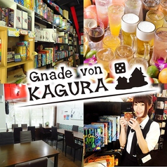 ボドゲカフェ&スペース Gnade von KAGURAの写真