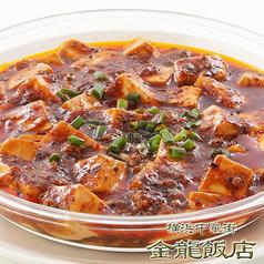 料理メニュー写真四川風マーボードーフ(※写真)/五目野菜炒め