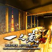 個室居酒屋 一之蔵 浜松町・大門店の写真