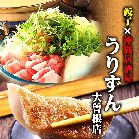 大曽根駅3分!TVで話題!あぐー豚に久米島産天然太もずくもおすすめです!