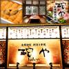 海鮮と串焼 珀や ひゃくや 札幌駅北口店