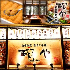 海鮮と串焼 珀や ひゃくや 札幌駅北口店の写真