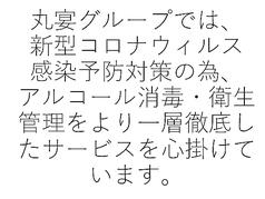 元祖 参佰宴 船橋仲通り店の写真