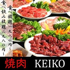 焼肉 KEIKO ケイコ なんば日本橋店の写真