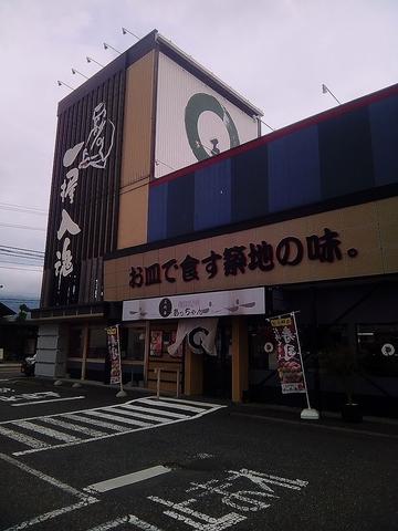 グルメ回転寿司 あっちゃん 村井店
