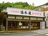清水屋 大山 神奈川のグルメ