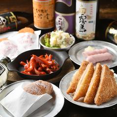 我楽多文庫 栄店のおすすめ料理1