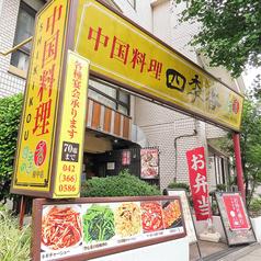 四季香 府中店の雰囲気1