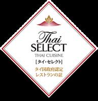 タイ王国認定☆タイセレクト・レストラン