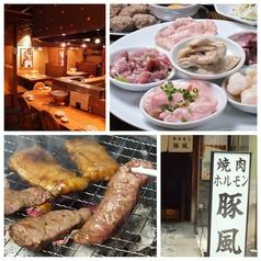 豚風 仙川店の写真