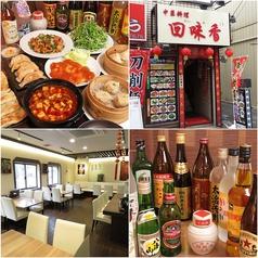 中華料理 居酒屋 回味香 亀有店の写真