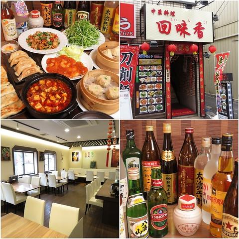 中華料理 居酒屋 回味香 亀有店