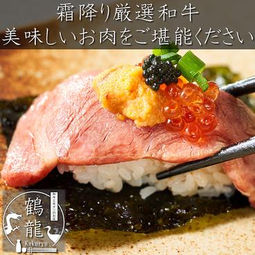 和牛と牛タンのお店 鶴龍 KAKURYU 池袋東口店のおすすめ料理1
