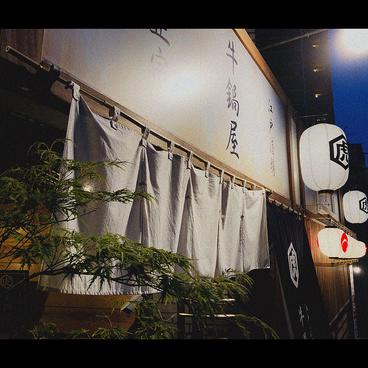 江戸酒場 牛鍋屋 虎正宗の雰囲気1