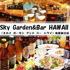 Sky Garden&Bar HAWAII スカイ ガーデン&バー ハワイ 池袋西口店の写真