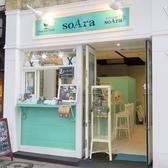 cafe soAra 宮城のグルメ