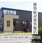 遠野屋 都南店の詳細