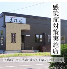 遠野屋 都南店の写真