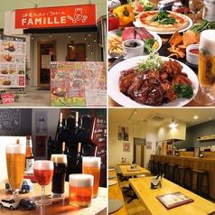 洋食キッチン FAMILLE ファミーユの写真