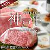 DINING BAR 神戸倶楽部のおすすめポイント3