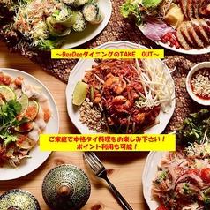 タイ王国 Dee Dee DINING ディーディーダイニングの写真