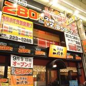 ニパチ 堺東店の雰囲気3