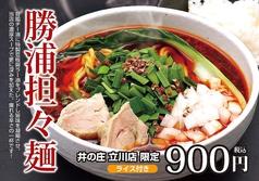 ラーメン 麺処 井の庄のおすすめ料理1