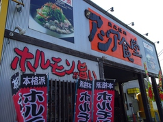 アジア食堂 末広店の写真