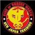 炭火焼肉 新日本のロゴ