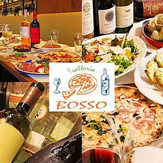 Trattoria BOSSO トラットリア ボッソ 豊洲店イメージ