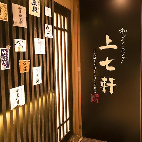 完全個室空間で自慢の料理に舌鼓!接待・宴会におすすめ。日本酒も自信あり!