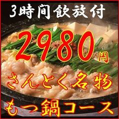 博多水炊き ゴマサバ 三得物語 博多駅筑紫口店のコース写真