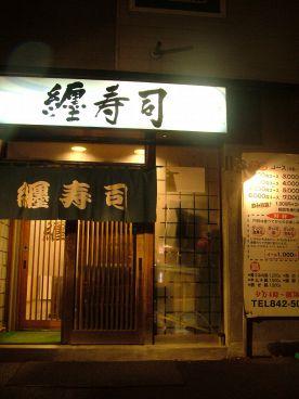 纏寿司 札幌の雰囲気1