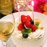 【お誕生日限定】事前予約でケーキプレゼント☆