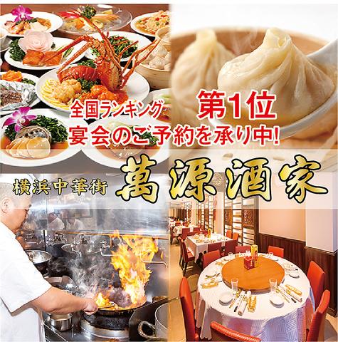 横浜中華街に時間無制限食べ放題の【萬源酒家】がNEW OPEN!!
